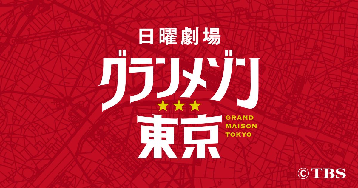 グランメゾン東京 gakuのロケ地 メゾン ポール・キューズを紹介!