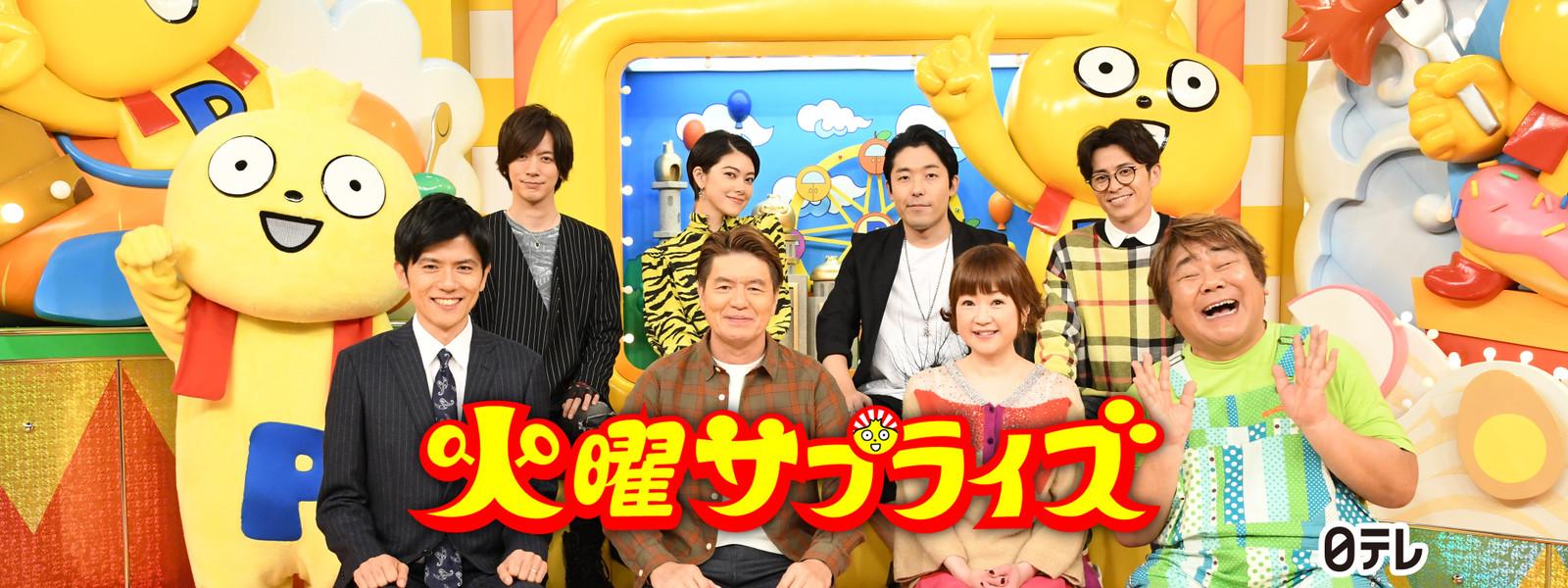 火曜サプライズ平野紫耀と中島健人が訪問した高円寺アポなし旅のお店を紹介!