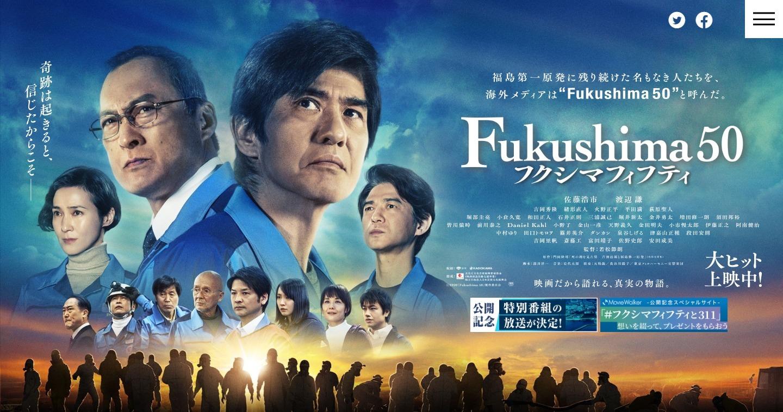 映画Fukushima50(フクシマ50)ロケ地!桜・避難所・津波のシーンはどこ?