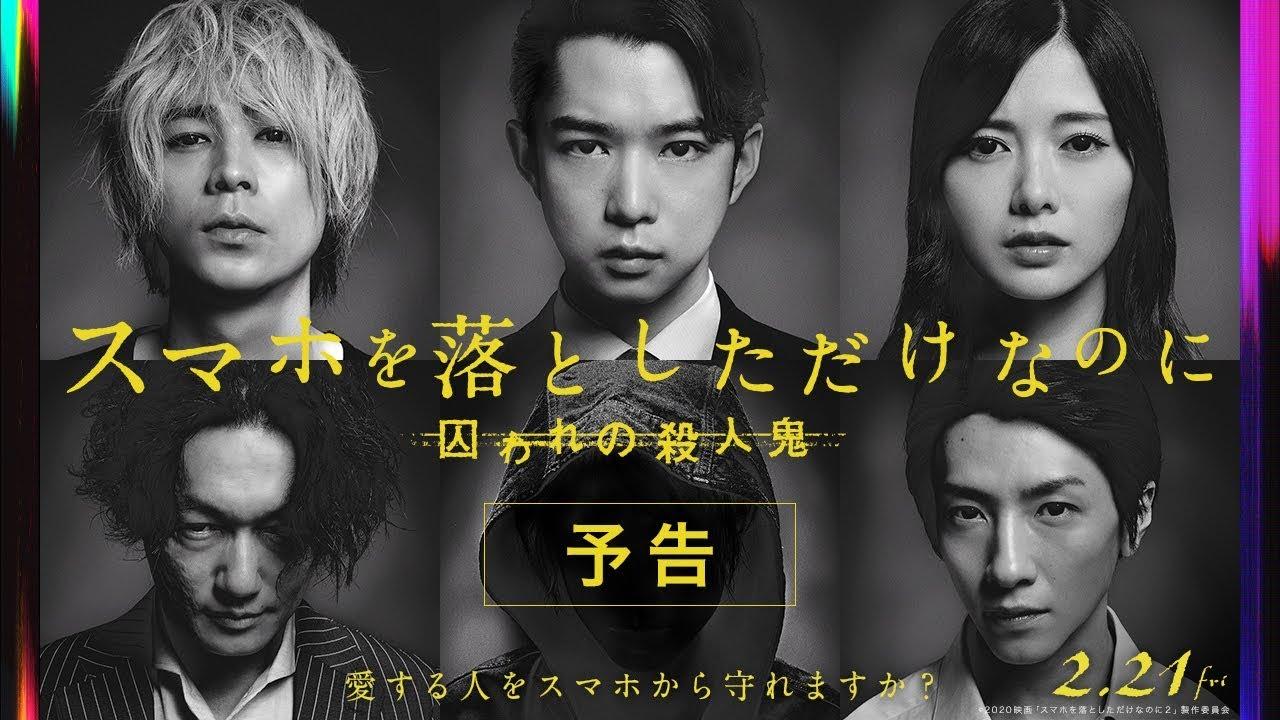 スマホを落としただけなのに2(映画)のロケ地と横浜での目撃情報!