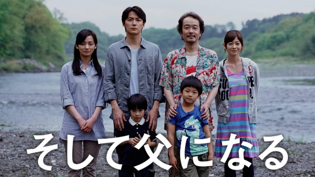 そして父になるを動画配信サイトで無料フル視聴する方法【9tsu/Pandora他】