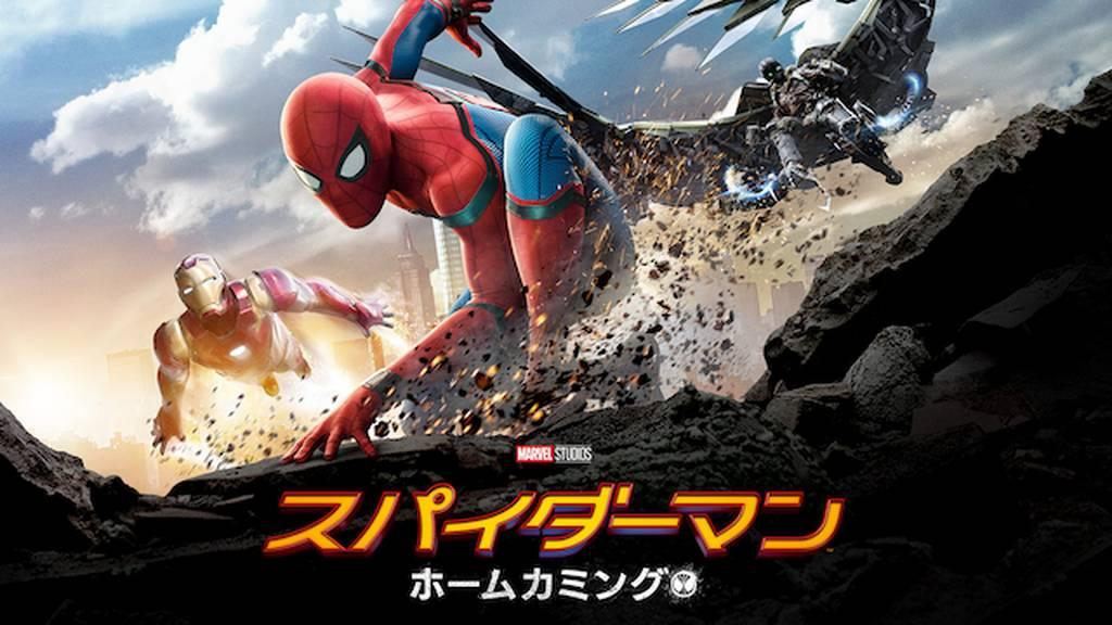 スパイダーマン:ホームカミングを動画配信サイトで無料フル視聴する方法(字幕/吹替)【9tsu/Pandora他】