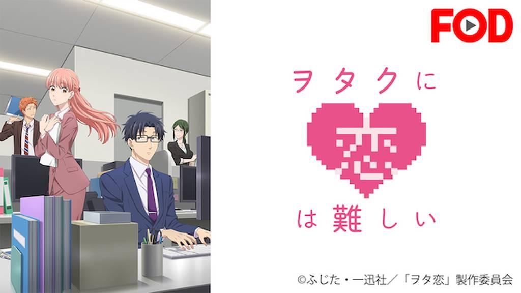 アニメ「ヲタクに恋は難しい」無料動画を高画質で安全にフル視聴する方法!DVDレンタル以外