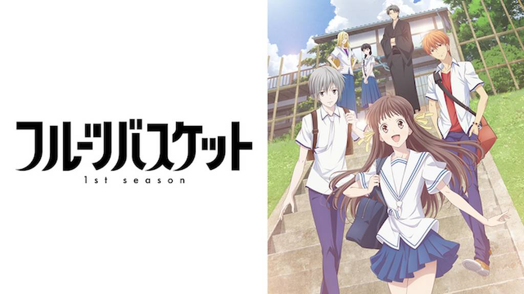 フルーツバスケット 1st seasonアニメ無料動画を高画質で安全にフル視聴する方法!DVDレンタル以外