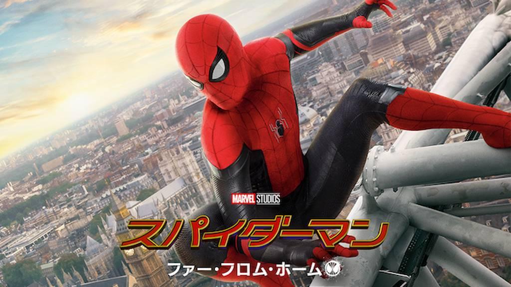 スパイダーマン:ファー・フロム・ホームを動画配信サイトで無料フル視聴する方法(字幕/吹替)【9tsu/Pandora他】