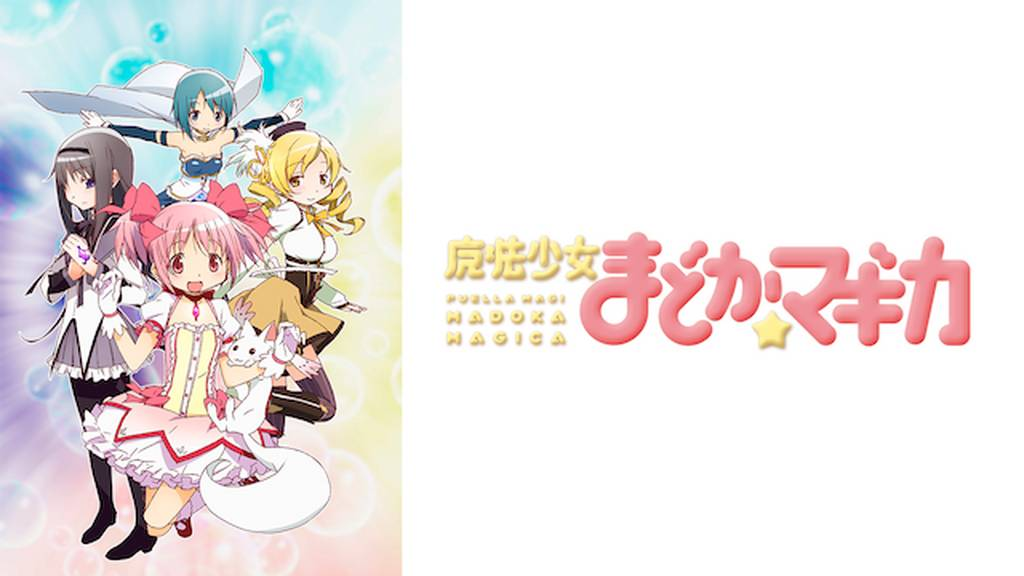 魔法少女まどか☆マギカを動画配信サイトで無料フル視聴する方法【9tsu/Pandora他】