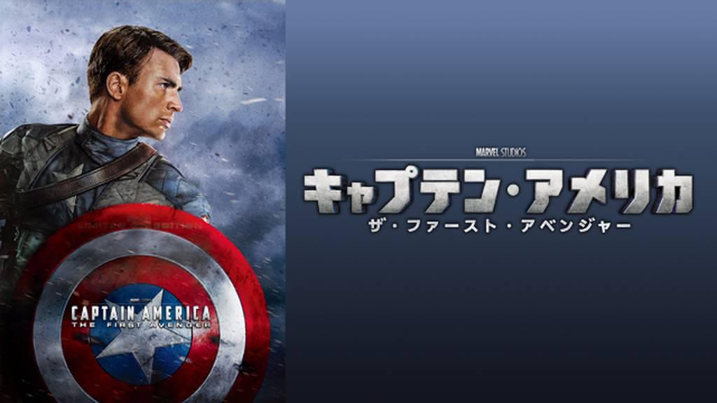 キャプテン・アメリカ ザ・ファースト・アベンジャーを9tsu/Pandora動画より安全に無料視聴する方法!
