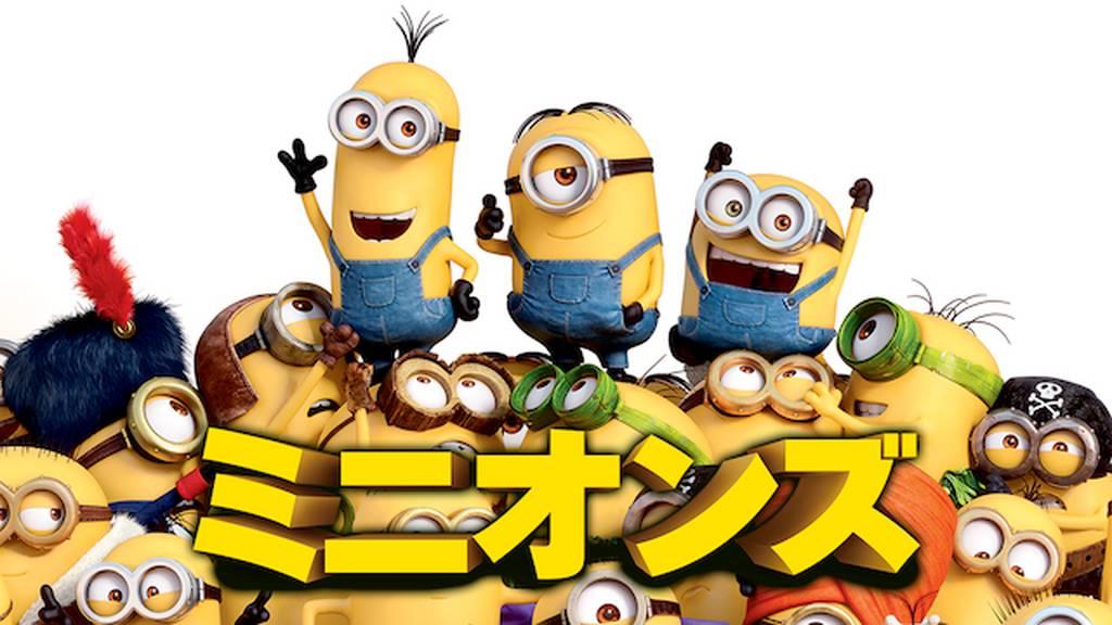 ミニオンズ【9tsu/Pandora他】動画配信サイトで無料フル視聴する方法