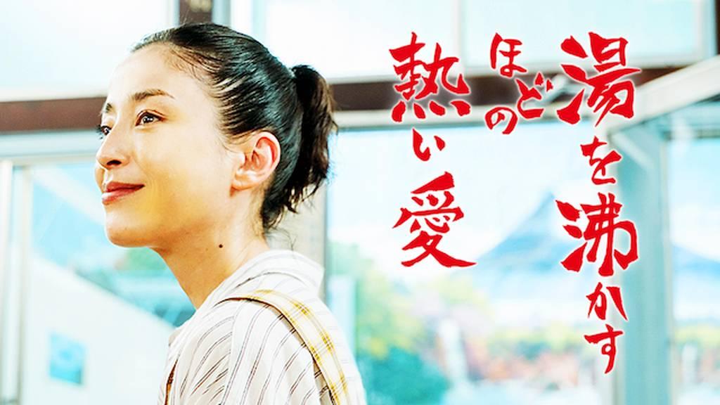 湯を沸かすほどの熱い愛【9tsu/Pandora他】動画配信サイトで無料フル視聴する方法