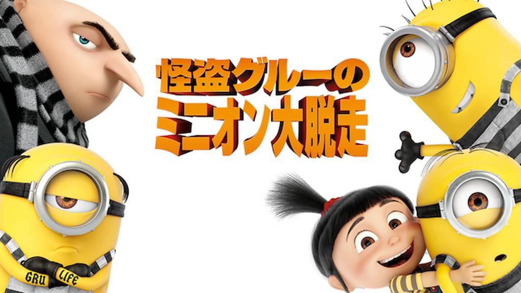怪盗グルーのミニオン大脱走【9tsu/Pandora他】動画配信サイトで無料フル視聴する方法