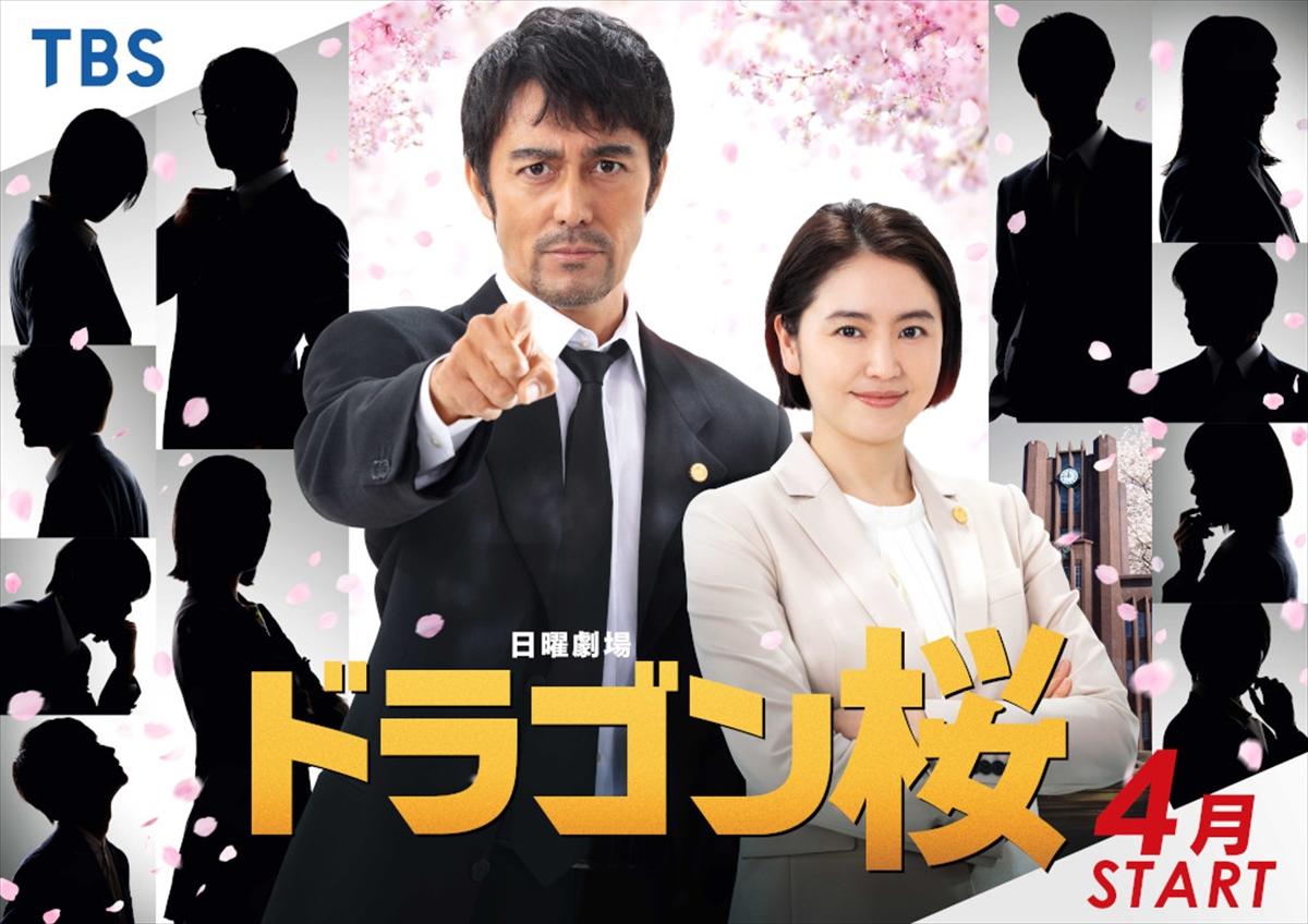ドラゴン桜2[4話]無料動画と勉強法(ネタバレあらすじ)!見逃し配信サイトの視聴方法