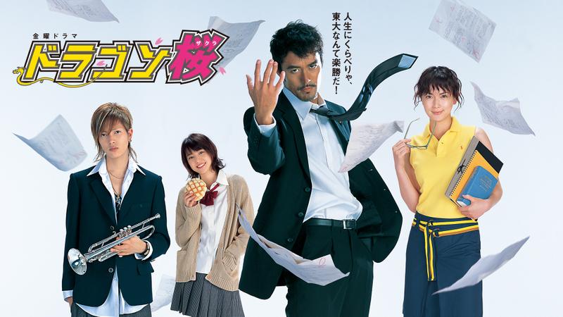 ドラゴン桜1長澤まさみは女子高生役で当時の年齢は何歳?ガッキー他主要キャストも紹介!