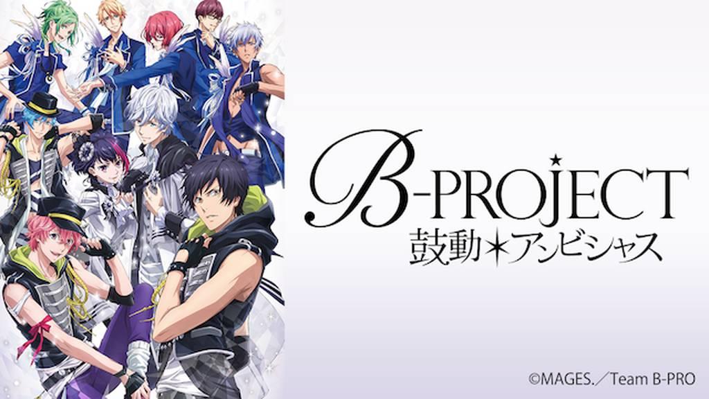 B-PROJECT~鼓動*アンビシャス~【9tsu/Pandora他】フル動画配信サイトで無料視聴する方法