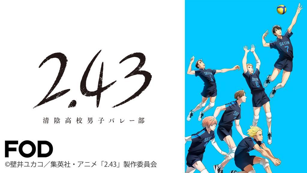 2.43 清陰高校男子バレー部をフル動画配信サイトで無料視聴する方法