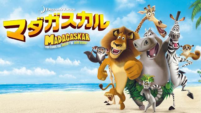 マダガスカルシリーズ1,2,3を9tsu/Pandoraより安全にフル動画を無料視聴する方法