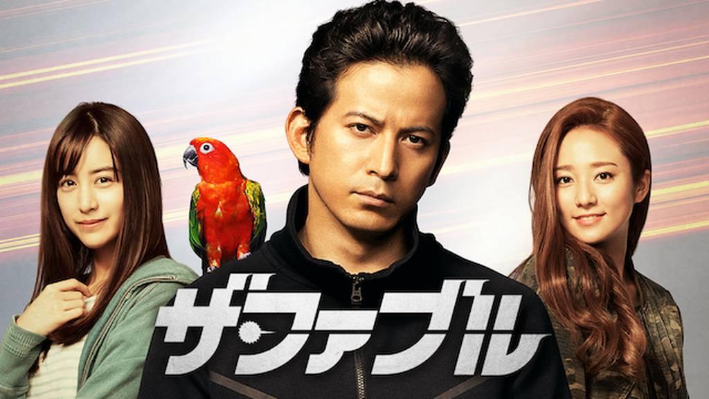 ザファブル 映画1作目を9tsu/Pandoraの動画より安全に無料視聴する方法!あらすじと相関図!