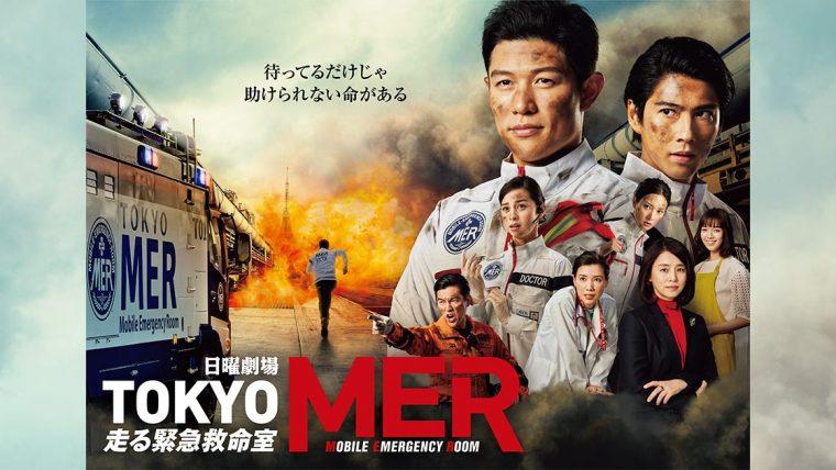TOKYO MER[4話]無料動画とロケ地(ネタバレあらすじ)!見逃し配信サイトの視聴方法