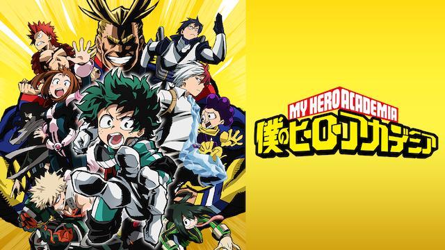 僕のヒーローアカデミア(第1期)をPandora/9tsu動画より安全に無料視聴する方法!