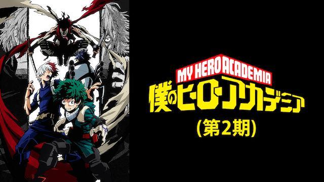 僕のヒーローアカデミア(第2期)をPandora/9tsu動画より安全に無料視聴する方法!