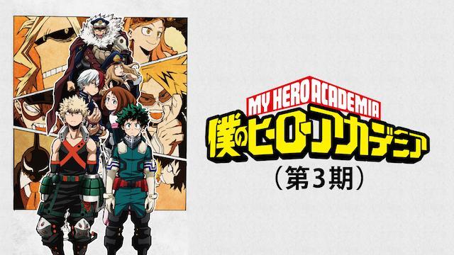 僕のヒーローアカデミア(第3期)をPandora/9tsu動画より安全に無料視聴する方法!