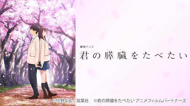 君の膵臓を食べたい(アニメ)をPandora/9tsu動画より安全に無料視聴する方法!