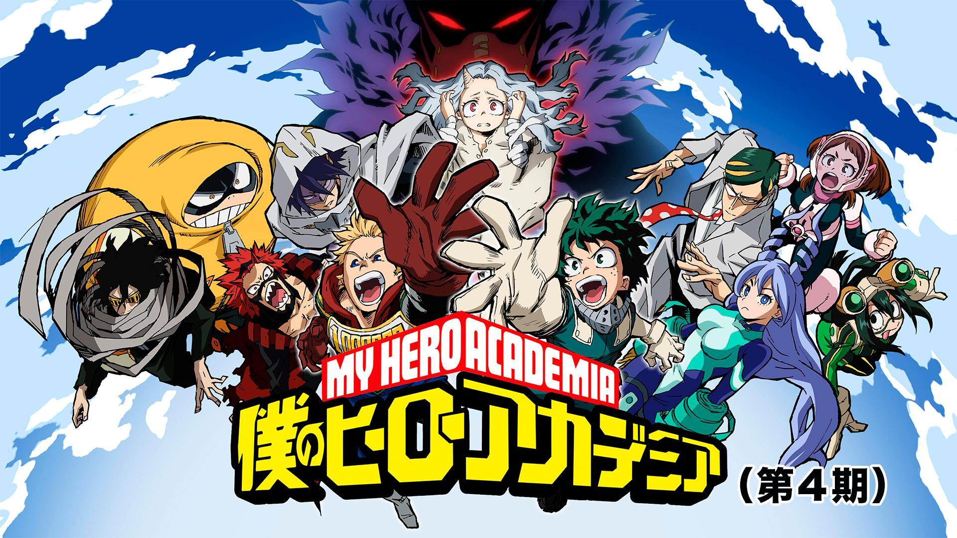 僕のヒーローアカデミア(第4期)をPandora/9tsu動画より安全に無料視聴する方法!