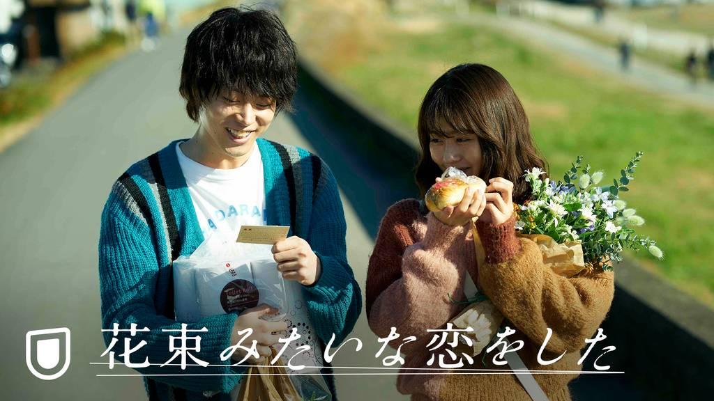 花束みたいな恋をしたをPandora/9tsu動画より安全に無料視聴する方法!
