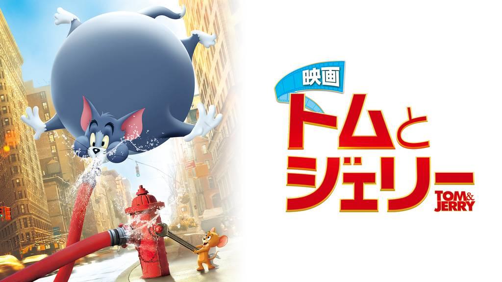 映画トムとジェリーをPandora/9tsu/dailymotion動画より安全に無料視聴する方法!