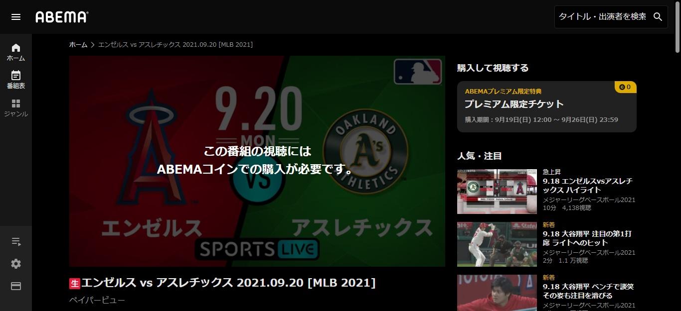 大谷翔平のライブ中継・見逃し配信を無料で見るならABEMA(アベマ)!ダゾーンは放送なし!